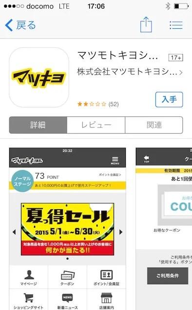 マツモトキヨシのアプリ