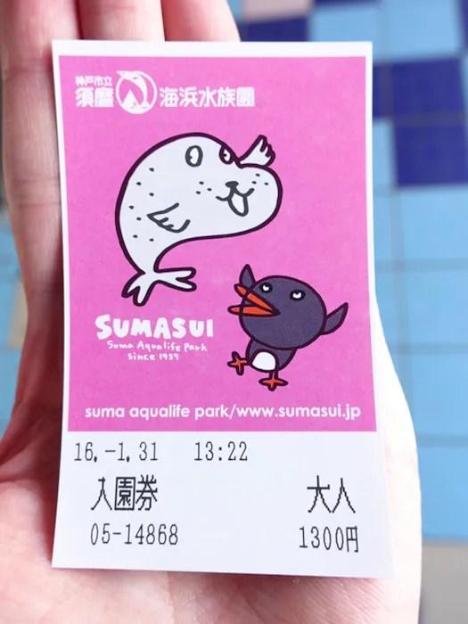 須磨海浜水族園の入園券
