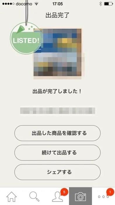 スマホアプリのヤフオク出品方法