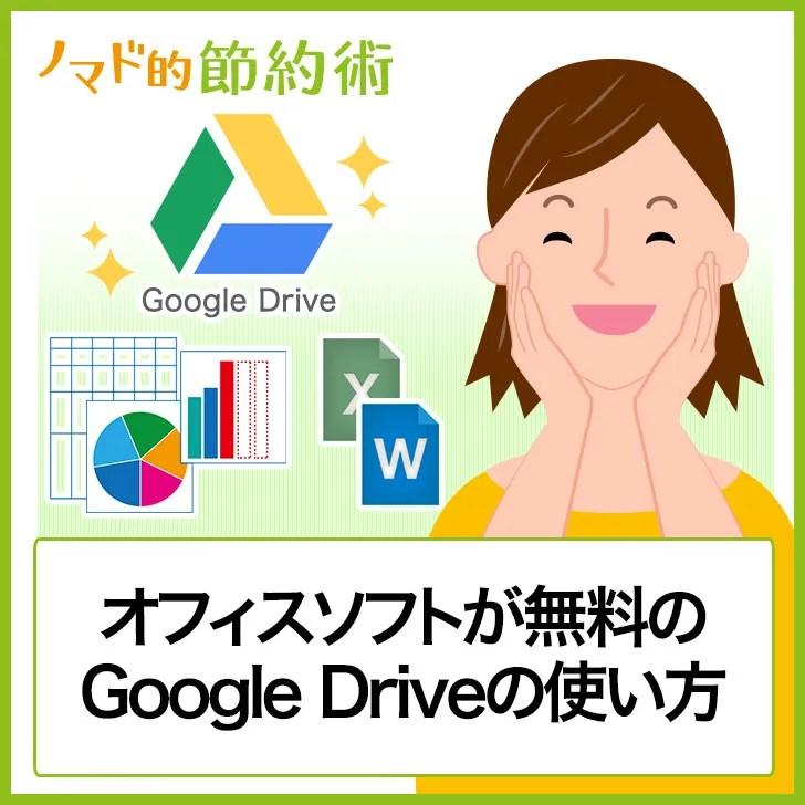 Google Drive(グーグルドライブ)の使い方を覚えたらWordとExcelは不要 ...