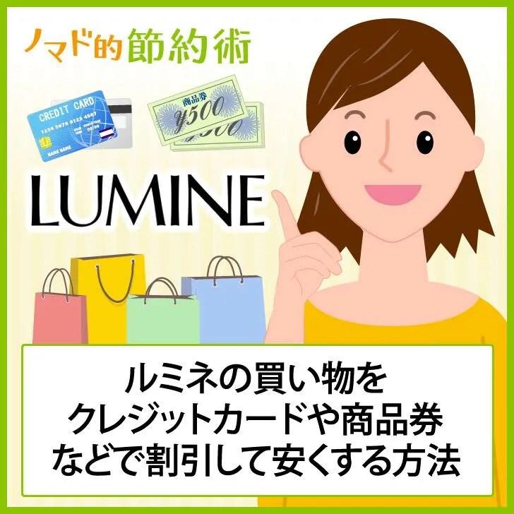 ルミネの買い物をクレジットカードや商品券などで割引して安くする方法