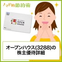 オープンハウス(3288)株主優待