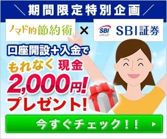 SBI証券の特別キャンペーン