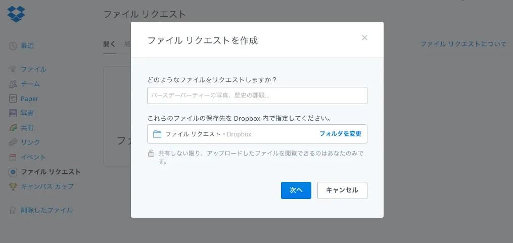 dropbox-file
