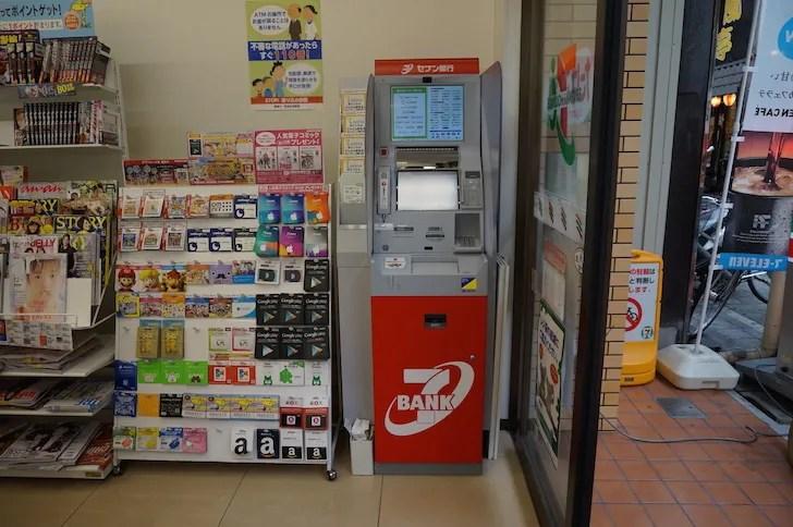 セブン銀行ATM