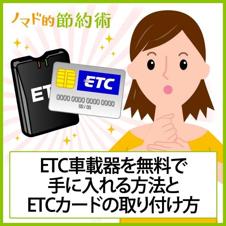 ETC車載器を無料で手に入れる方法