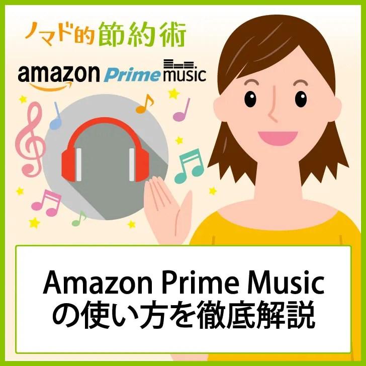 Amazonプライムミュージックの使い方