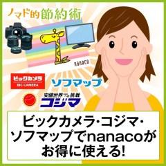 ビックカメラ・コジマ・ソフマップでnanacoが使える!ポイント三重取りを実現する方法