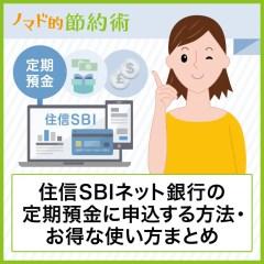 住信SBIネット銀行の定期預金に申込する方法・金利アップのキャンペーンなどお得な使い方まとめ