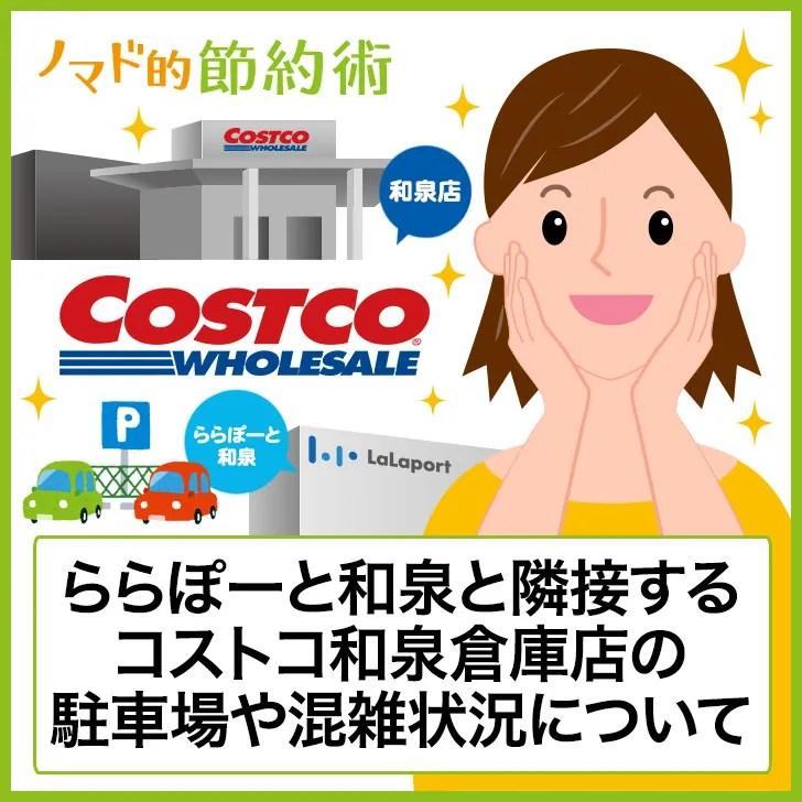 コストコ和泉倉庫店の駐車場や混雑状況は?ららぽーと和泉と ...