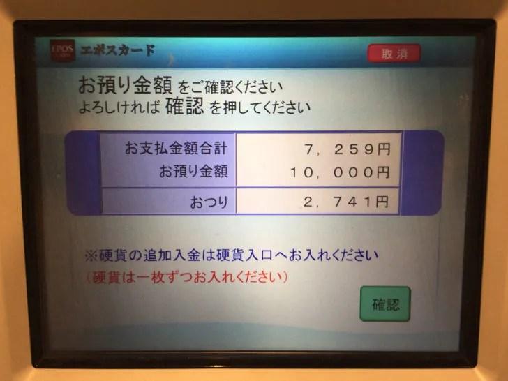 エポス カード 明細 pdf
