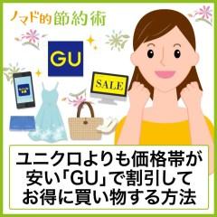GU(ジーユー)の買い物を割引クーポン・セール・アプリなどで安くお得にする方法