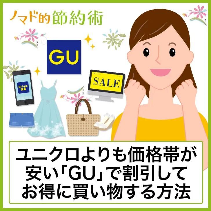 GUで安く買い物する方法