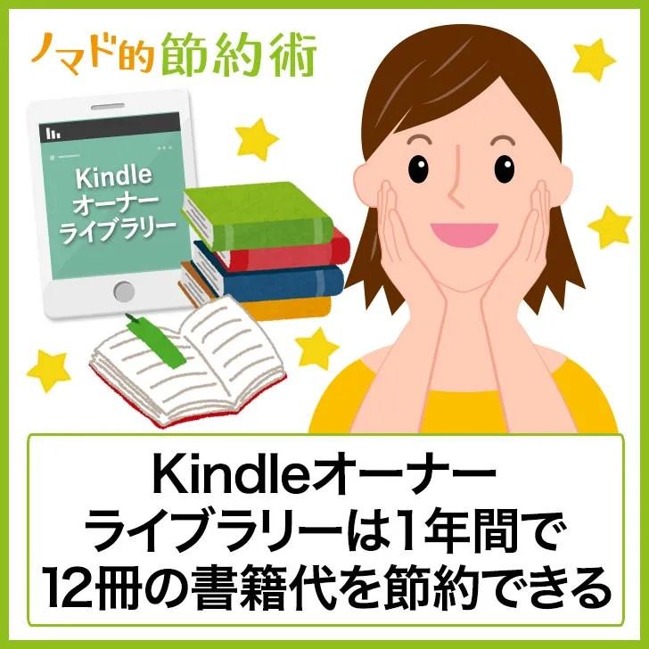 Kindleオーナーライブラリー