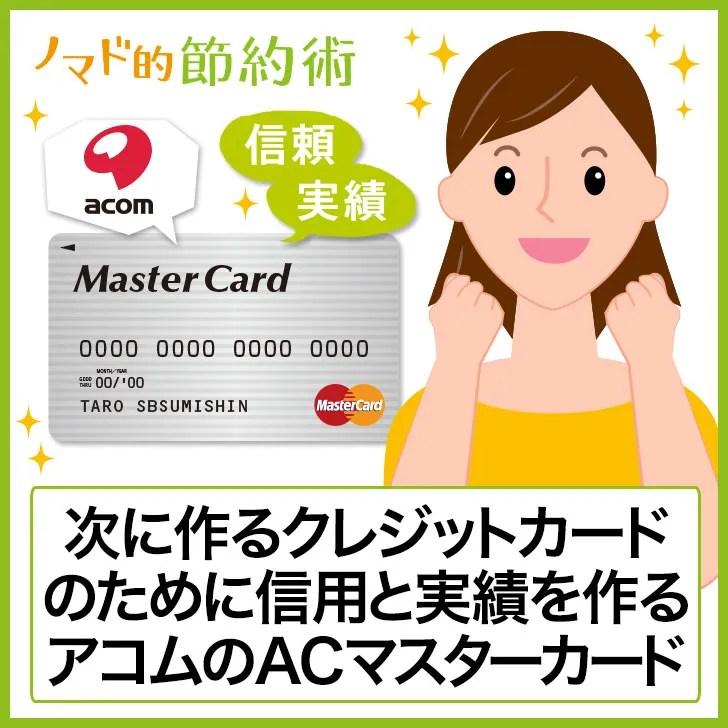 アコムのACマスターカード