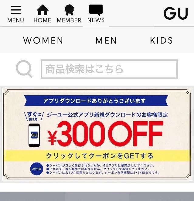 GUのスマートフォンアプリ(クーポン)