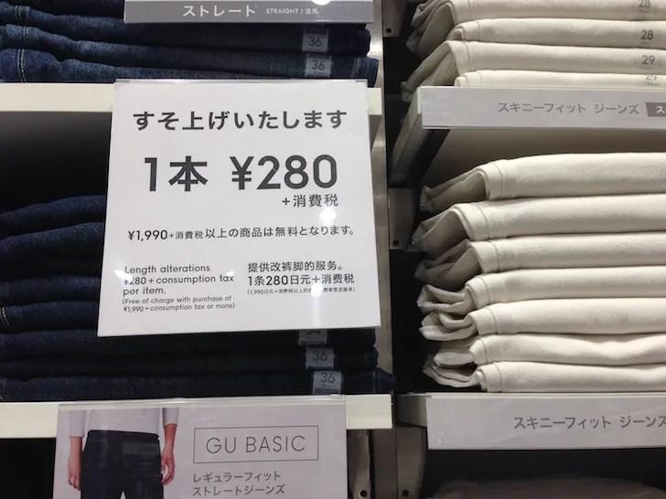 GU(裾上げが有料)