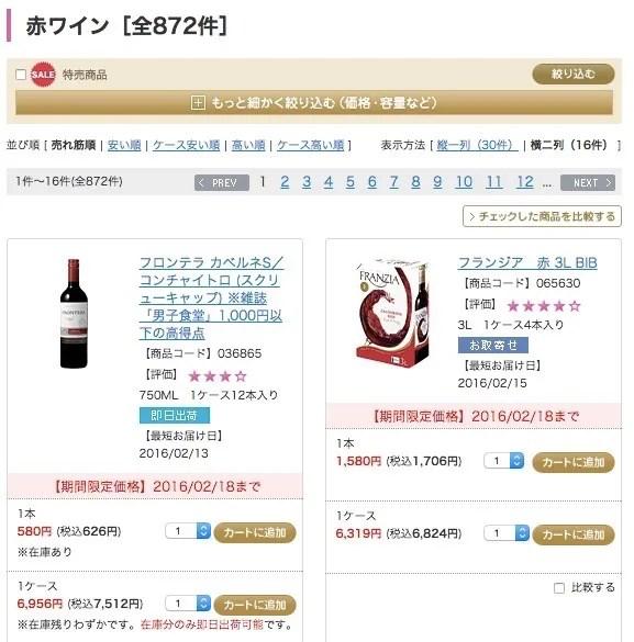 カクヤスで欲しいワインを選ぶ
