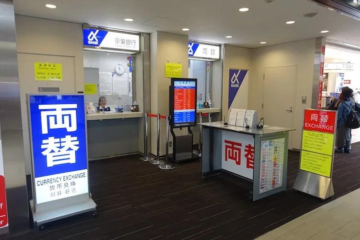 japan-bank-in-narita