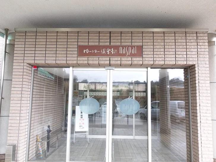 中山温泉 ゆーゆー倶楽部NASPAL