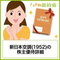 新日本空調(1952)の株主優待