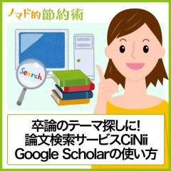 卒論のテーマ探しにおすすめ!論文検索サービスCiNii(サイニィ)・Google Scholar(グーグルスカラー)の使い方
