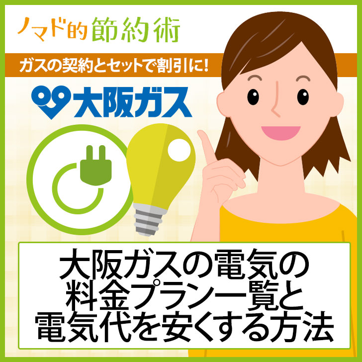 大阪ガスの電気の料金プラン一覧と電気代を安くする方法の ...