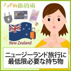 【準備メモ】ニュージーランド旅行に最低限必要な持ち物5選