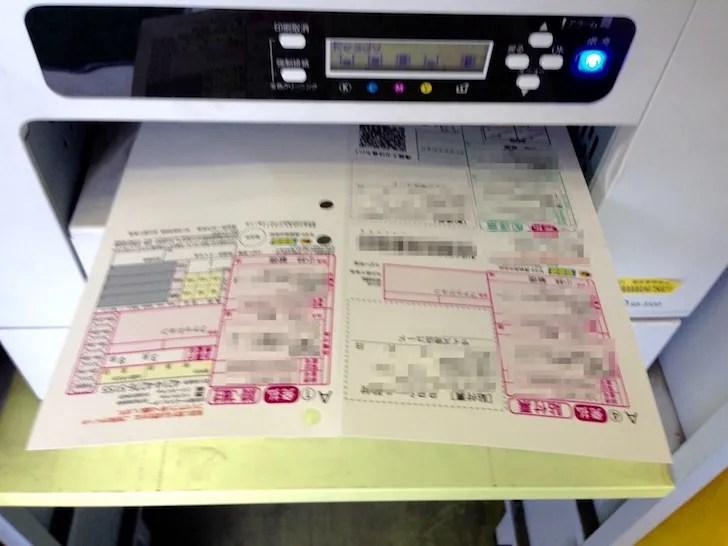 ネコピットでヤフネコの伝票発行(伝票を印刷)