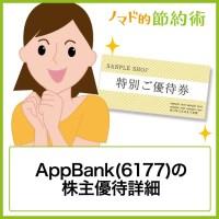 AppBank(6177)の株主優待