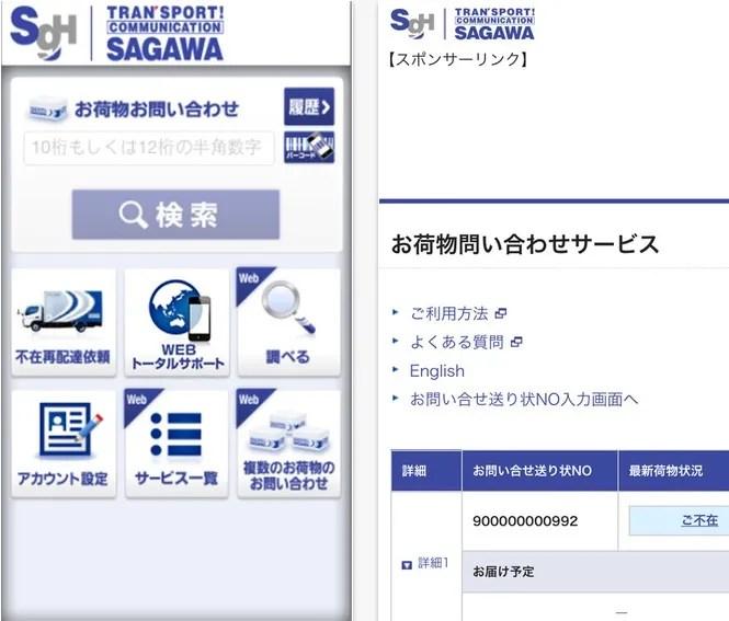 佐川急便のスマホアプリ