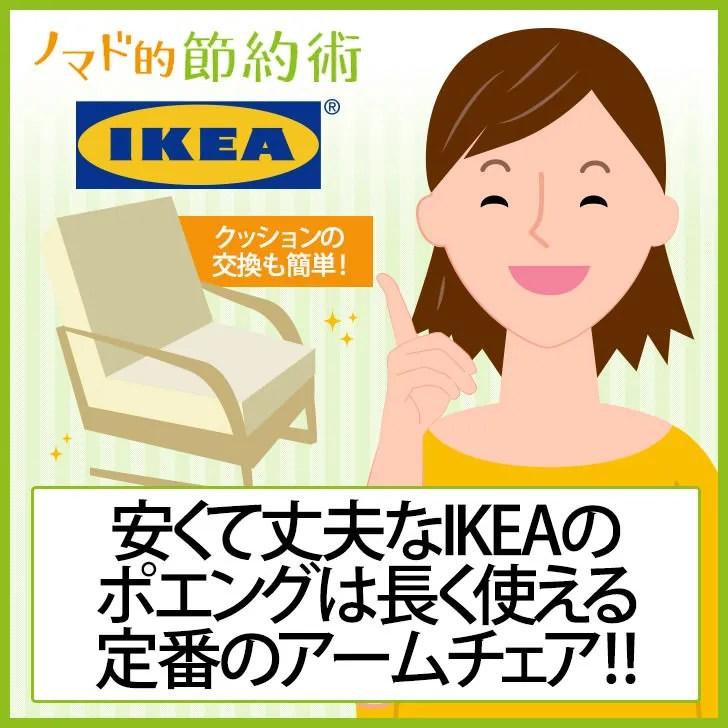 安くて丈夫なIKEA(イケア)のポエングは長く使える定番の ...