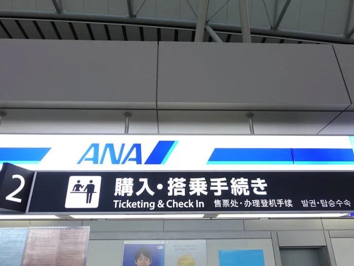 ANAの空港カウンター