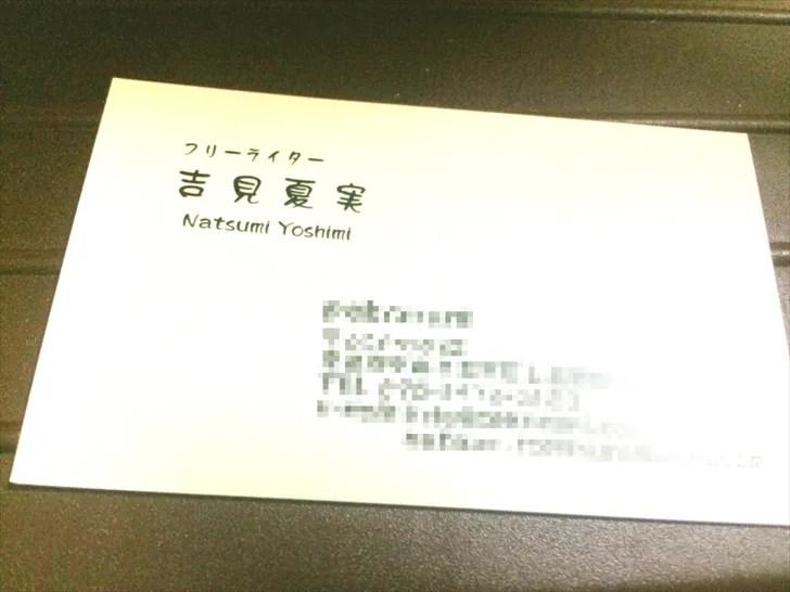 シンプルな名刺