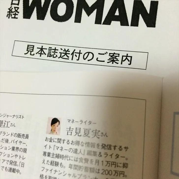 日経ウーマンに掲載
