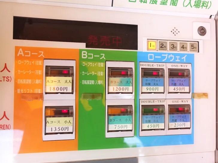 須磨浦ロープウェイの券売機