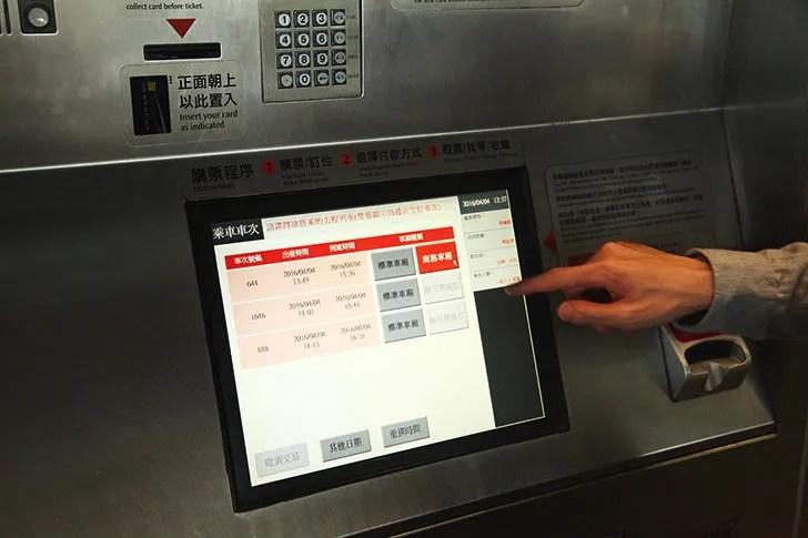 台湾新幹線の切符をクレジットカードで買う流れ