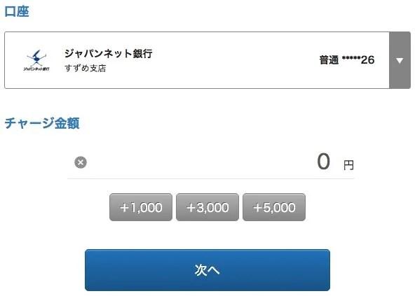 Yahoo!マネーへのチャージ