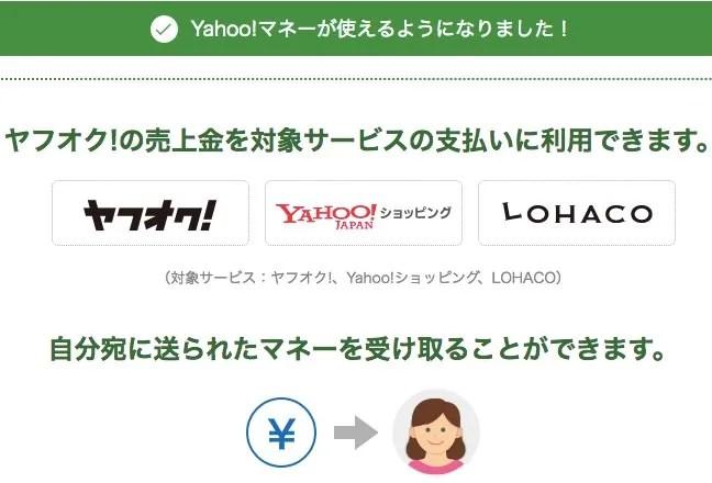 Yahoo!マネーが使えるようになった