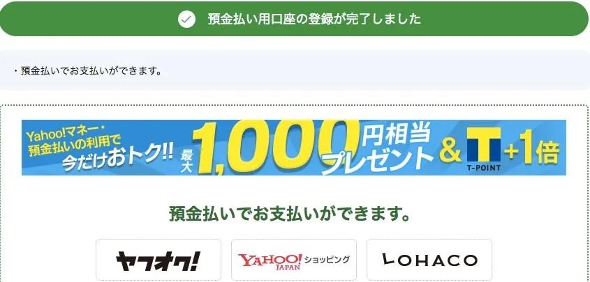 Yahoo!マネーの口座登録