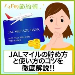 【保存版】JALマイル(JALマイレージバンク)の貯め方と使い方・交換方法のコツを徹底解説!JALマイルでお得に節約する方法のまとめ