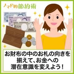 お財布の中のお札の向きは揃っていますか?お金への潜在意識を変えることができた理由