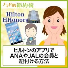 ヒルトンのアプリでANAやJALの会員と紐付ける方法(ダブルディップのやり方)