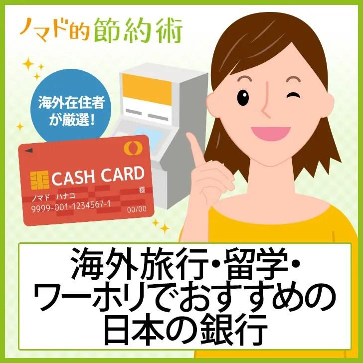 海外旅行・留学・ワーホリでおすすめの日本の銀行