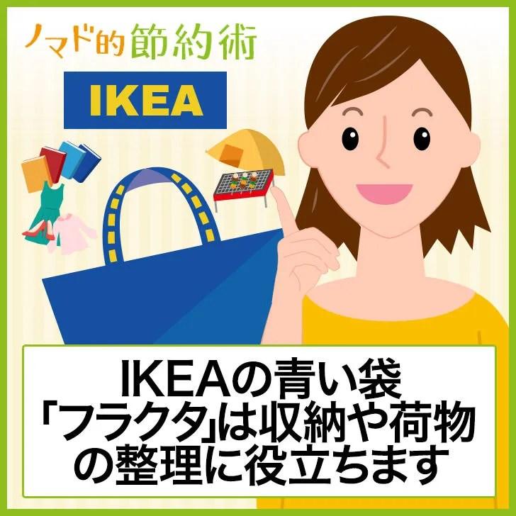 IKEAの青い袋 フラクタ