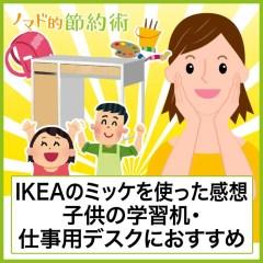 IKEAの「ミッケ(MICKE)」を使った感想。組み立ては必要だけど子供の学習机・仕事用デスクに使える