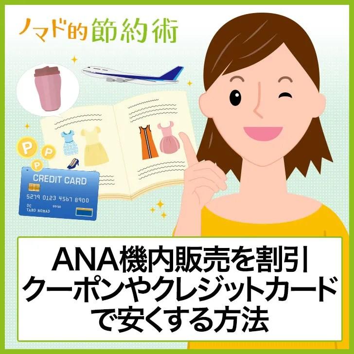 ANA機内販売を安くする方法