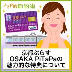 京都ぷらすOSAKA PiTaPaの特典と他のPiTaPaとの違い