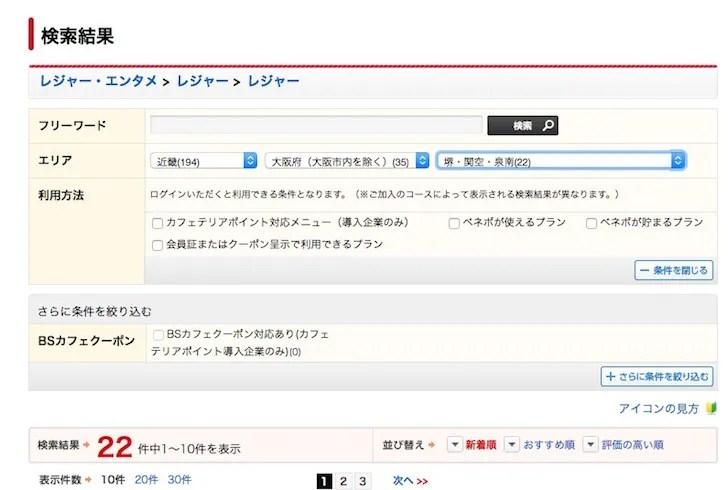 デイリーPlusの検索画面