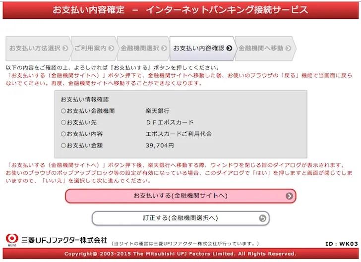 29abc72893ab エポスカードで海外キャッシング両替する手順とネットから繰上返済する ...